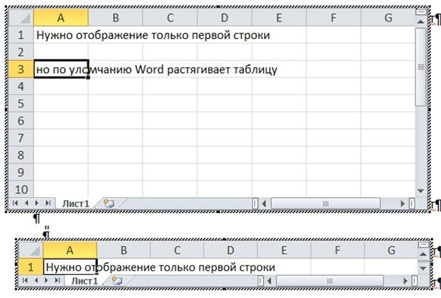 Таблица Excel в документе Word