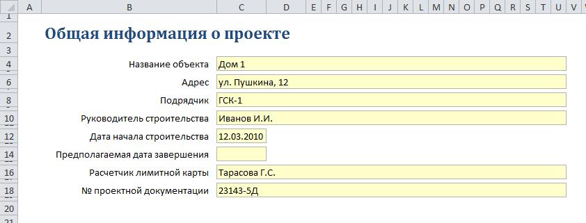 заявка на материалы образец Excel - фото 8