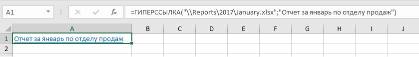 Ссылка на файл в корпоративной сети