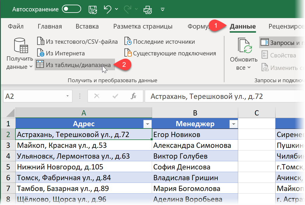 Грузим таблицу в Power Query
