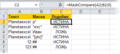 udf_maskcompare.png