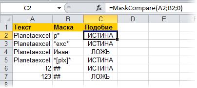 udf_maskcompare.png