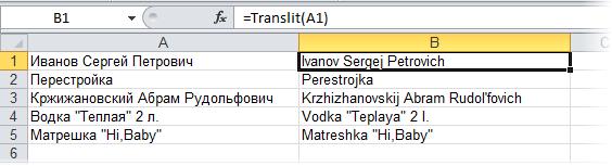 udf_translit.png