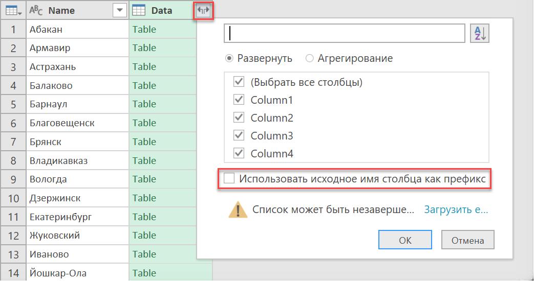 Разворачиваем вложенные таблицы