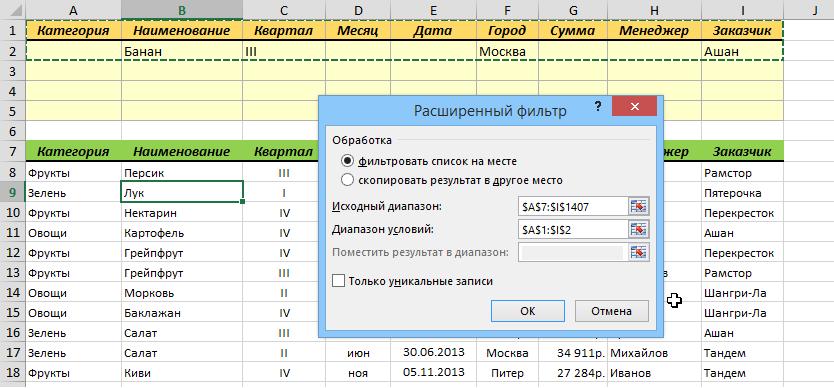 Расширенный фильтр в Excel: примеры. Как сделать 63