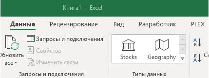 Типы данных Stocks и Geography