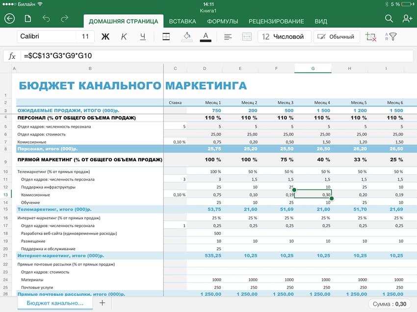 Блог Николая Павлова :: Планета Excel