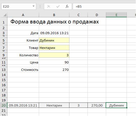 ведение базы клиентов в excel 2010