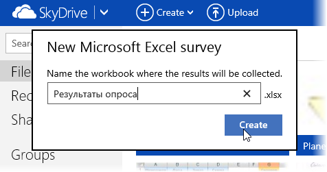 skydrive-survey3.png