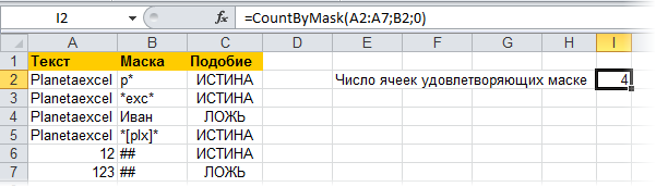 udf_countbymask.png