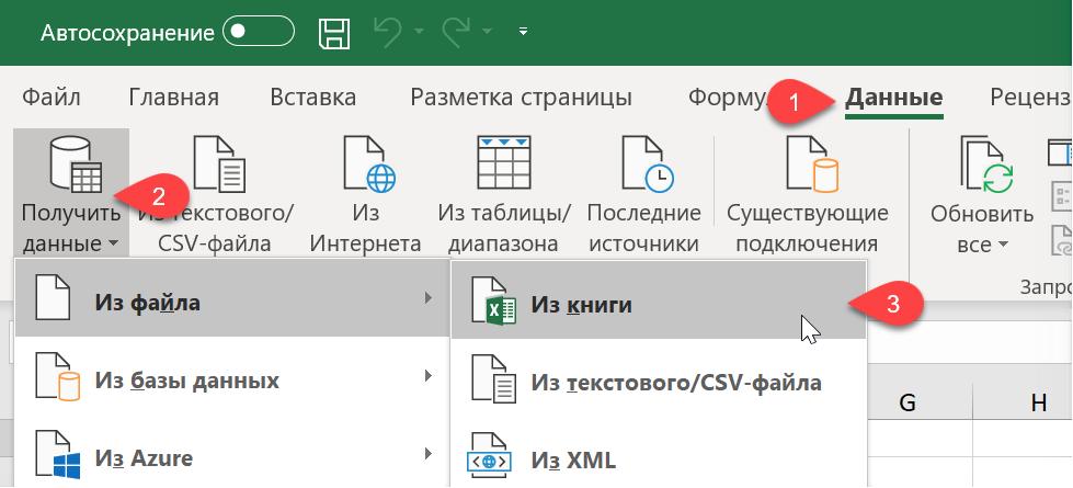 Указываем файл