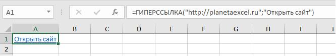 Ссылка на сайт функцией ГИПЕРССЫЛКА