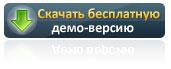 download_demo.jpg