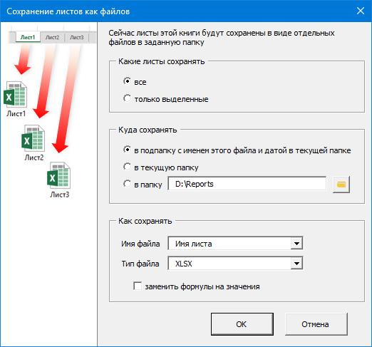 Как сохранить отдельный лист в excel. Как сохранить листы рабочей книги Excel отдельными файлами?