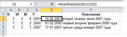 udf_needdate.png