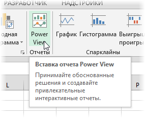 2013-powerpivot-button.png