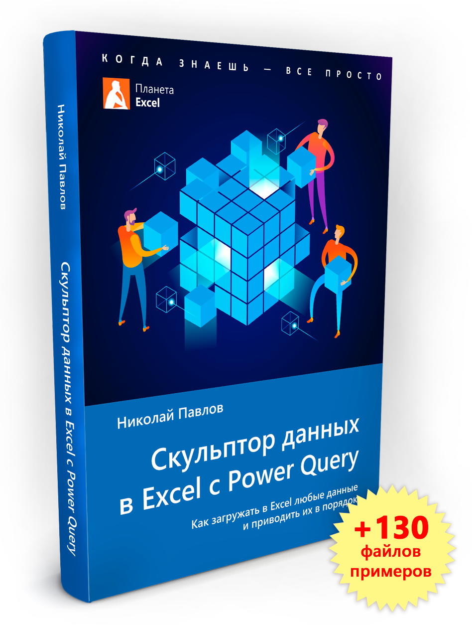 "Книга ""Скульптор данных в Excel с Power Query"""