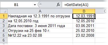 udf_getdate.png
