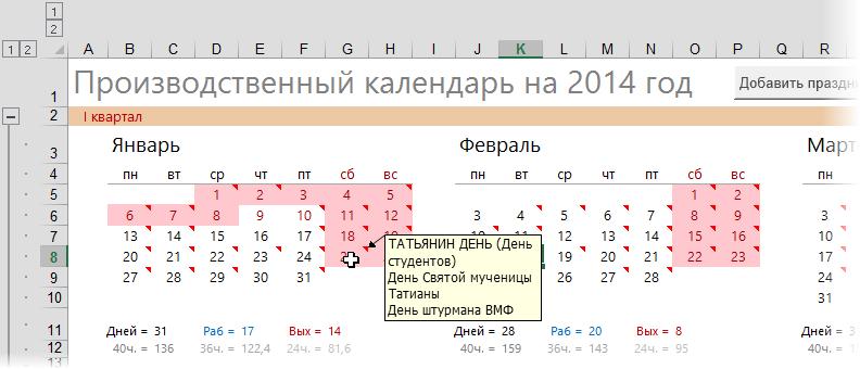 рабочий календарь на 2014 год: