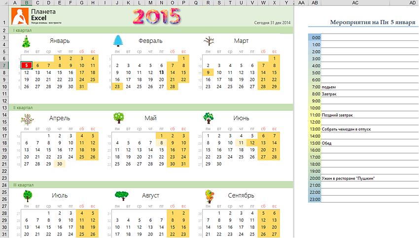 онлайн календарь планировщик - фото 7