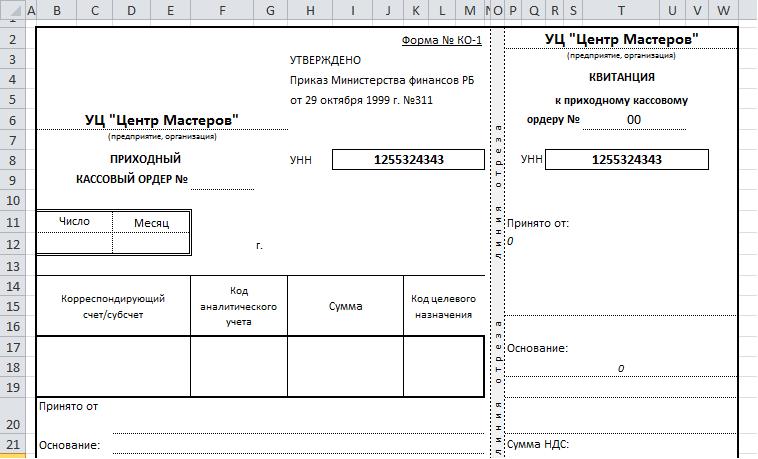 Примерный Вариант заполнения Аттестационных Таблиц