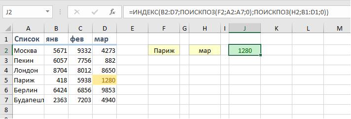 Двумерный поиск с ИНДЕКС и ПОИСКПОЗ