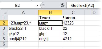 udf_gettext.png