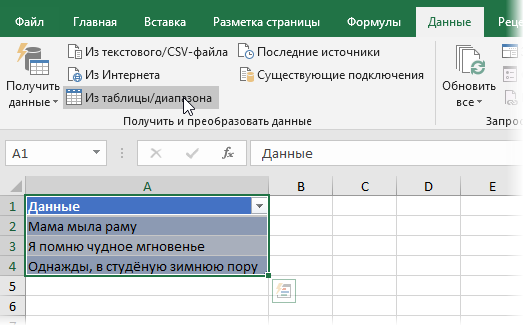 Загружаем таблицу в Power Query